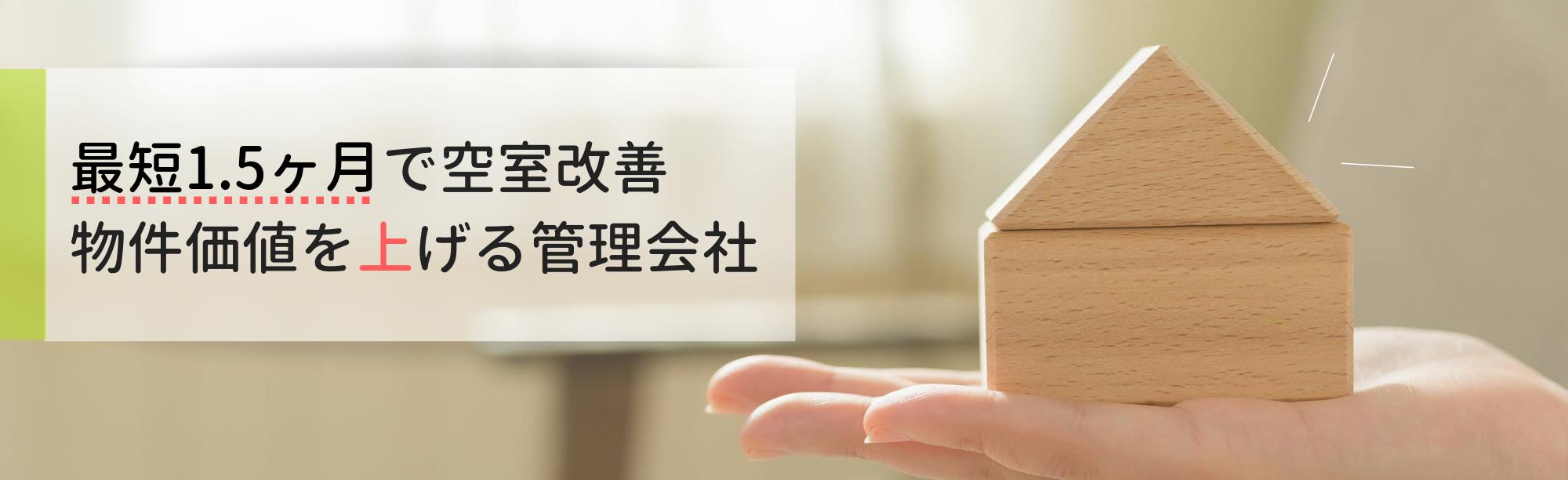 東京の賃貸管理・空室対策のことならLivingTokyo株式会社