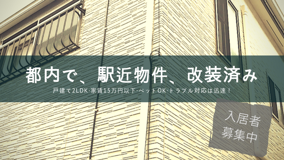 激レア物件【入居者募集中!】JR埼京線「板橋駅」10分・戸建・2LDK!フルリフォーム済みのキレイな物件です