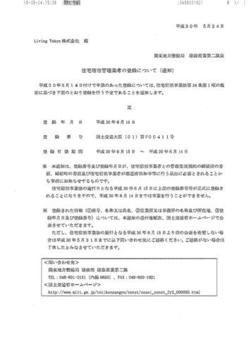 住宅宿泊管理業者の登録書類