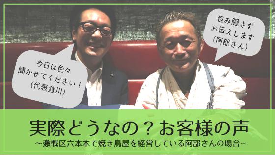 お客様の声:六本木で焼鳥屋を経営している阿部さんはなぜLiving Tokyoを選んだのか?