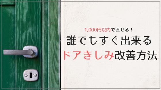 ドアの嫌なきしみとサヨウナラ!誰でも出来る1,000円以内で改善出来る方法