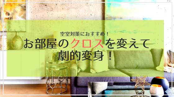 【空室対策】選ばれる人気物件に変身!お部屋のクロス色を変えて物件価値をアップさせよう