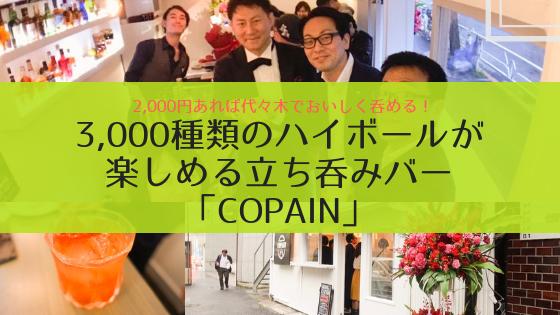 代々木に3,000種類のハイボールが楽しめる立ち呑みBar「COPAIN」がオープン!