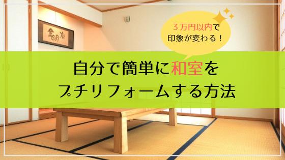 3万円以内で出来る!人気のない和室を素敵にプチリフォームする方法