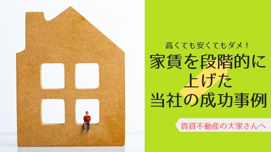 家賃約3万円アップ!段階的に物件価値を上げた当社の成功事例|三軒茶屋1Rマンション