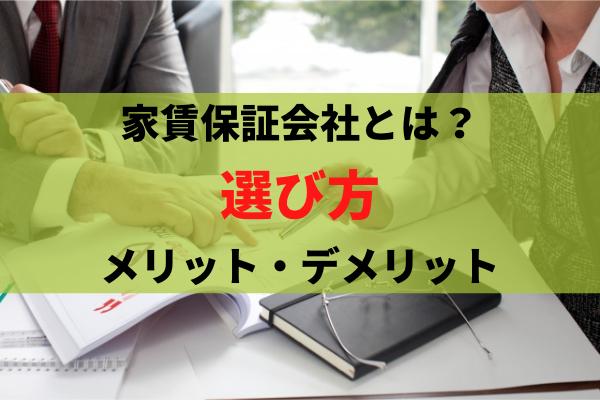 【大家さんの味方】家賃保証会社とは?選び方やメリットデメリットを紹介